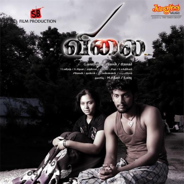 Vilai (Original Motion Picture Soundtrack) by D  Imman on iTunes