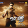Osthe (Original Motion Picture Soundtrack) - EP - Thaman S.