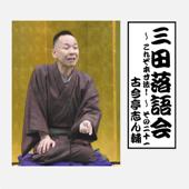 三田落語会~これぞ本寸法!~その21
