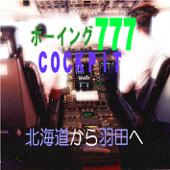 ボーイング777コックピット 北海道から羽田ヘ