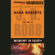 J. D. Robb - Memory in Death: In Death, Book 22 (Unabridged)