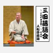 三田落語会~これぞ本寸法!~その7
