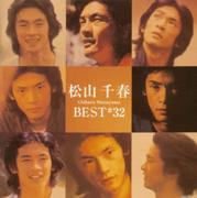 Chiharu Matsuyama Best 32 - Matsuyama Chiharu - Matsuyama Chiharu