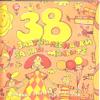 38 Zlatni Pesnichki Za Nai-Malkite (38 Golden Songs For The Youngest) - Various Artists