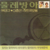 Moulin Hit Complete Collection (물레방아 히트곡 모음) - Moulin (물레방아)