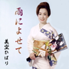 Ame Ni Yosete (For the Rain) - Single - Hibari Misora