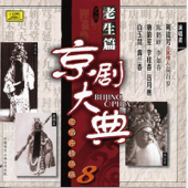 京劇大典 8 老生篇之八 (Masterpieces of Beijing Opera Vol. 8)