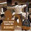 Karaoke - Greek Classic Modern Hits, Volume 2 - Studio Greek Band