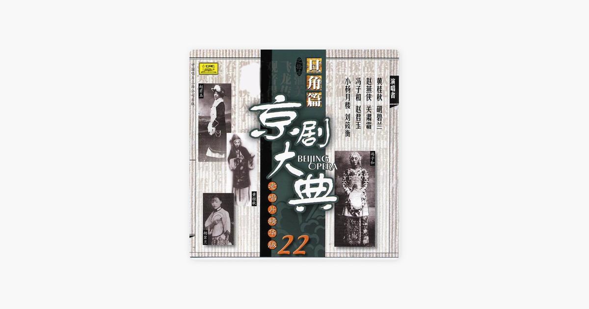 Various Artistsの「京劇大典 22...