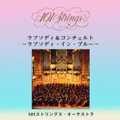 ラプソディ・イン・ブルー/101ストリングス・オーケストラジャケット画像