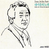 Music of Separation (이별의 곡)