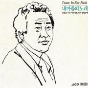 Tenor Park Insu's Song of My Heart (테너 박인수의 내마음의 노래) - Park Insu (박인수) - Park Insu (박인수)