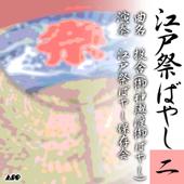 江戸祭ばやし (二)