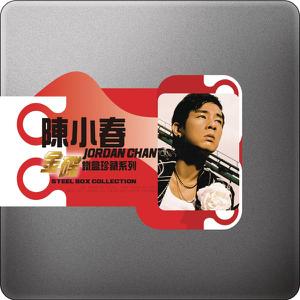 陳小春 - 相依為命