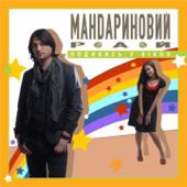 Година (feat. Бумбокс) - Mandarinovy Raj