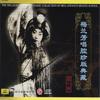 Classic Collection of Mei Lanfang - (Mei Lanfang Chang Qiang Zhen Cang Ban Yi), Vol. 1 - Bao Jixiang & Mei Lanfang