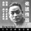 Sado Jyowa - Suzuki Yonewaka