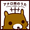 アナロ熊のうた LONG Ver. - koushirou inspired by アナロ熊