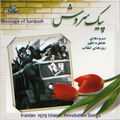 Peyk E Soroush (Iran 1979 Islamic Revolution Memorial Songs)-Various Artists