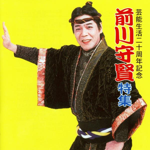 前川守賢の「前川守賢特集20曲」...