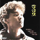 Kang Seung Mo