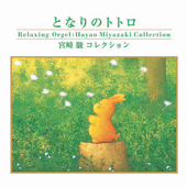 Always With Me Spirited Away Relaxing Orgel - Relaxing Orgel
