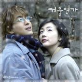 Winter Sonata - From the Beginning Until Now Original Soundtrack  (Korean Dorama) [겨울연가 - 처음부터 지금까지] - Single
