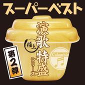 """""""極上演歌特盛""""シリーズ スーパー・ベスト 第2弾"""
