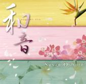 ホ・オポノポノ・ソング (Susan Osborn Version)