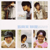 Download 知足 Just My Pride 最真傑作選 - 五月天 on iTunes (Chinese Rock)