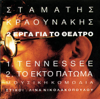 Tennessee / Ekto Patoma - Various Artists