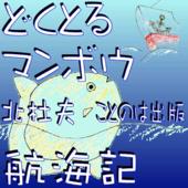 どくとるマンボウ航海記 オーディオブック版全話セット