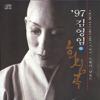 김영임 회심곡 - Kim Young-Im