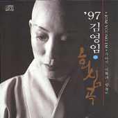 김영임 회심곡-Kim Young-Im