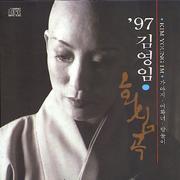 김영임 회심곡 - Kim Young-Im - Kim Young-Im