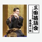 三田落語会~これぞ本寸法!~その43