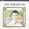 Nam In Su & Lee Nan Young Hit Music Complete Collection (남인수 & 이난영히트곡전집) - Nam In Su (남인수) & Lee Nan Young (이난영)