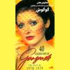 40 Golden Hits of Googoosh - Googoosh