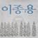 You (너) - Lee Jong Yong (이종용)