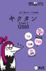 アルク企画開発部 - キクタン Super 12000 【アルク/旧版(2006年7月発行)に対応】 アートワーク