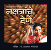Nakshatrache Dene, Vol. 1 & 2 songs