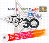 뮤직박스 Top30