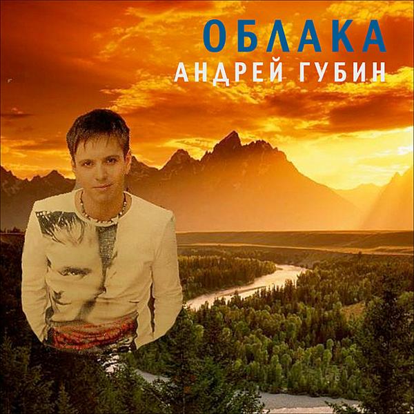 АНДРЕЙ ГУБИН ОБЛАКА СКАЧАТЬ БЕСПЛАТНО