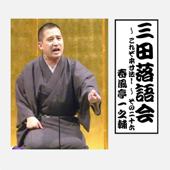 三田落語会~これぞ本寸法!~その26