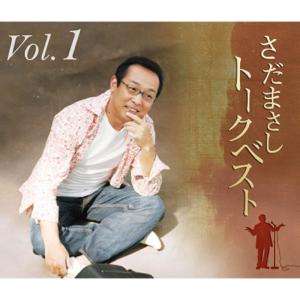 さだまさし - さだまさしトークベスト Vol.1