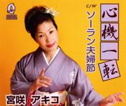 Shinkiixtuten - 宮咲アキコ - 宮咲アキコ