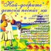 Nai-Dobrite Detski Pesnichki II (The Best Bulgarian Songs For Children II) - Various Artists