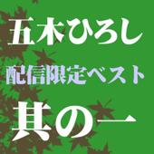 五木ひろしベスト 其の一 - EP