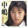 Hinageshi - 中嶋美智代