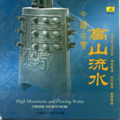Ancient Chinese Music: Lofty Mountains And Flowing Water-Various Artists